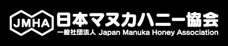 日本マヌカハニー協会 一般社団法人 Japan Manuka Honey Association